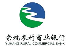 余杭农村商业银行