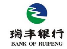 瑞丰银行理财产品