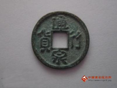 辽朝古钱币收藏鉴赏