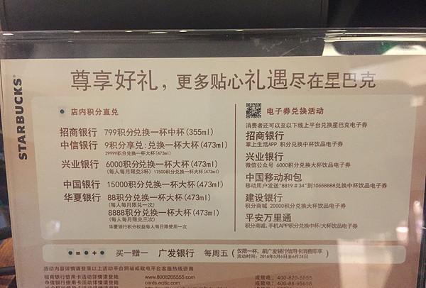 天朝软妹_薅星爸爸羊毛 各行信用卡星巴克咖啡活动盘点-信用卡动态-金投 ...