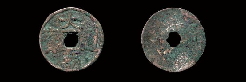 元朝发行的古钱币收藏鉴赏
