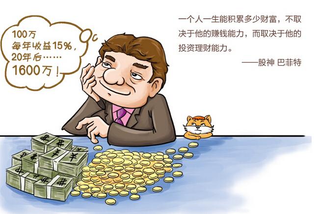 """钱是死的人是活的 宁做""""理财官""""不做""""守财奴"""""""