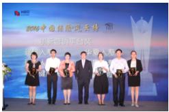 微信投保项目创新 助力华夏保险获大奖