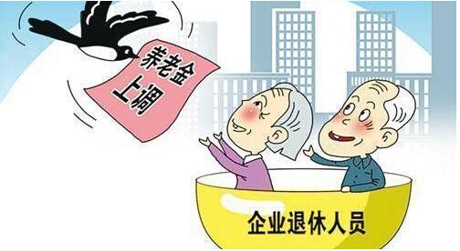 别着急!2016年北京企业退休人员养老金调整方案很快会公布