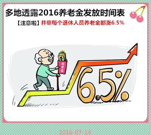 多地透露2016养老金发放时间表:并非每个退休人员养老金都涨6.5%