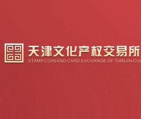 天津文交所