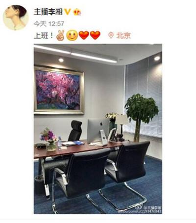 李湘办公室曝光 网友:霸道总裁范儿
