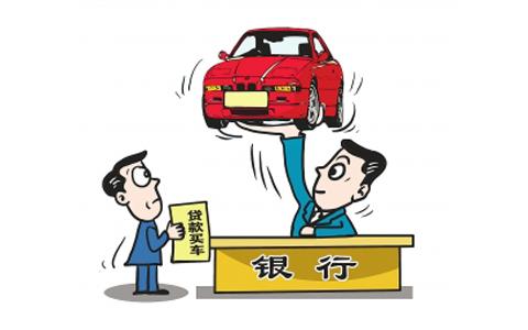 兴业银行信用卡车贷_华兴银行汽车贷款产品有哪些优势-金投贷款网-金投网
