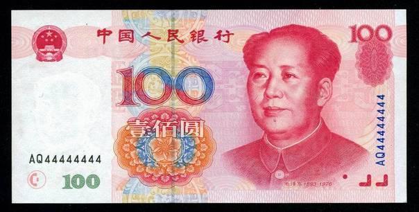 人民币介绍