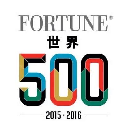 2016年财富世界500强排行榜:平安、太平洋等6家中国保险公司入围