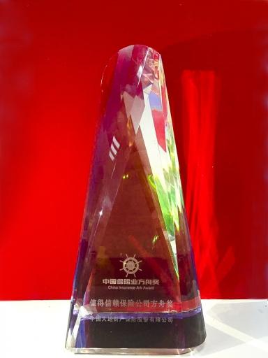 """大地保险荣膺重量级奖项 """"2016年值得信赖保险公司方舟奖"""""""