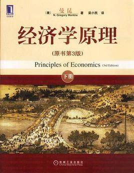 《经济学原理》外汇交易中必不可少的经济学教科书