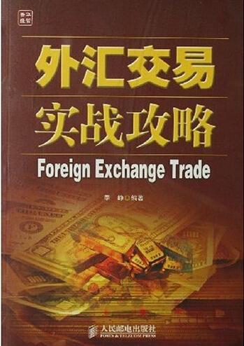 《外汇交易实战攻略》剖析外汇市场基本知识