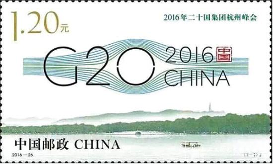 G20杭州峰会邮票正式预定 再不下手就晚了