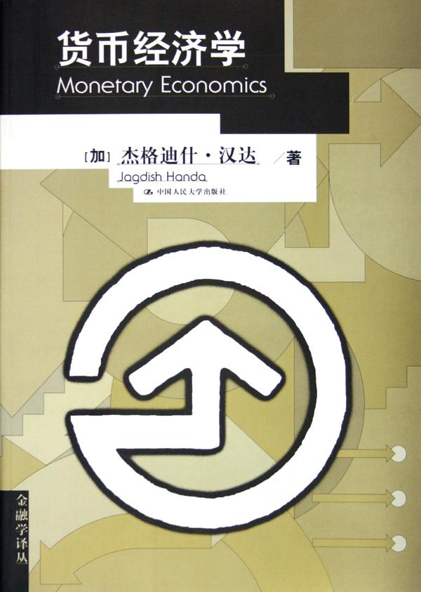 《货币经济学》开创高级货币经济学新天地