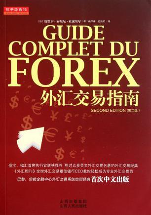 《外汇交易指南》揭秘了外汇市场的基本框架