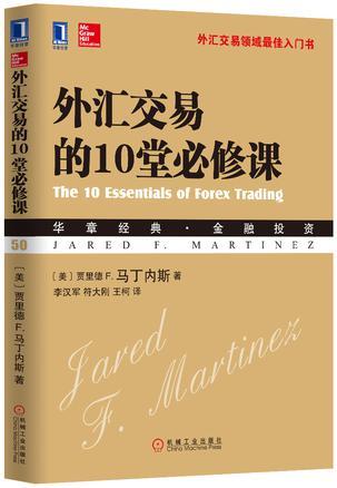 《外汇交易的10堂必修课》运用图表分析外汇市场