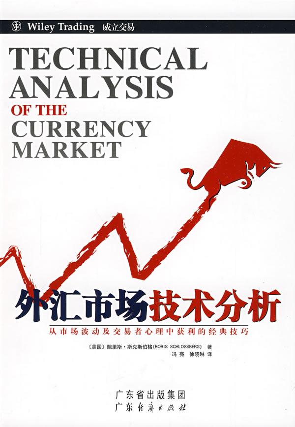 《外汇市场技术分析》揭示外汇投资盈利的秘密