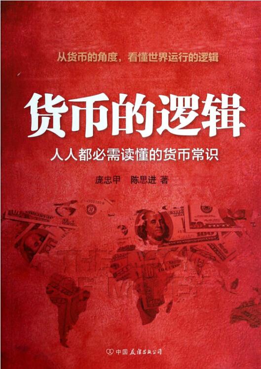 《货币的逻辑》经济变量与货币有关