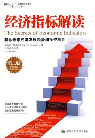 《经济指标解读》预测未来经济走向