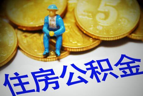 个人公积金贷款利率是多少