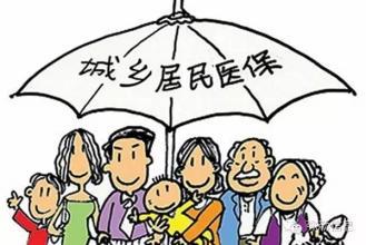 四川省2016医改试点方案出台 居民医保和新农合并轨