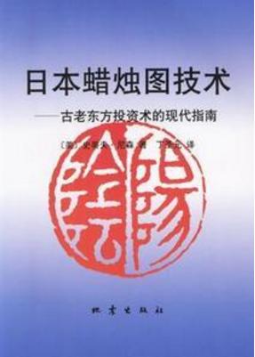 《日本蜡烛图技术》借助蜡烛图技术外汇交易