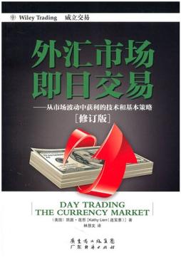 《外汇市场即日交易》全面了解外汇市场