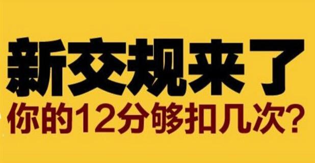 2016年新交规来了:上海买卖分最高可罚两万