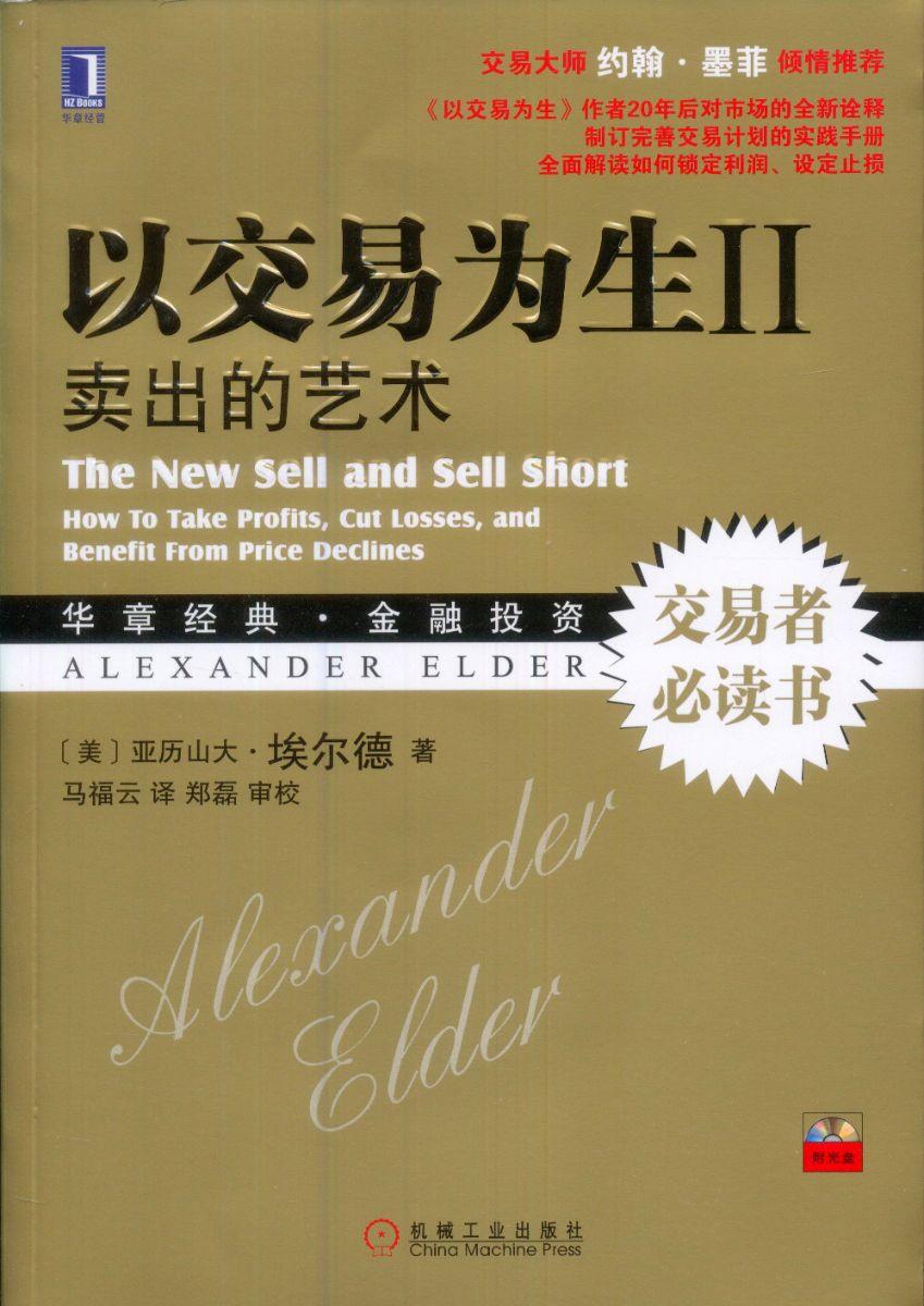 《以交易为生Ⅱ-卖出的艺术》揭示了交易计划的重要性