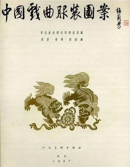 中华戏曲服饰精美图案鉴赏