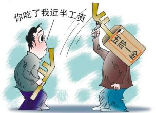 2016年北京公司如何交五险一金 五险一金包括什么