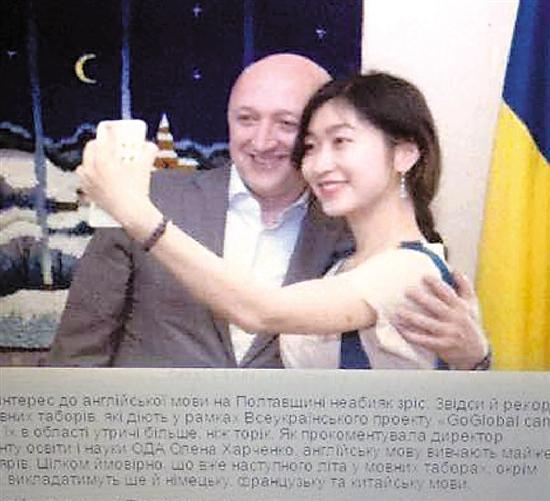 19岁女生去乌克兰支教 和州长自拍登上当地媒体报纸和网站
