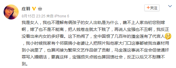王宝强离婚事件 编剧庄羽斥马蓉出轨