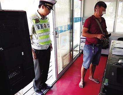 男子穿拖鞋开车怕查 赤脚开200多公里还是被罚