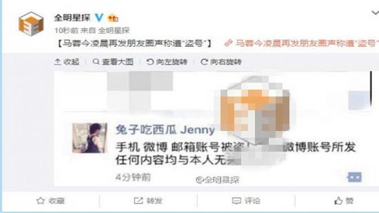 马蓉称微博被盗 网友:自己加戏有意思吗?