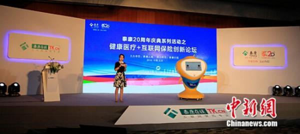 泰康人寿承办论坛:探讨健康医疗+互联网保险