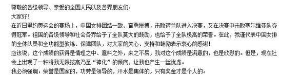 郎平驳斥公开信 将用法律手段追究此事的权利