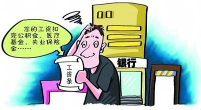 发改委:中国社保费率超美日 五险一金缴费基数调整
