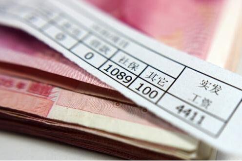 2016年五险一金新政背后的真相:我国五险一金缴费率高达60%