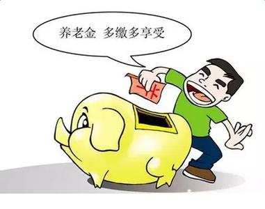 2016年福建省企业退休养老金上调方案