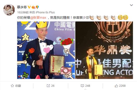 蔡少芬表白张晋 称张晋是自己的骄傲