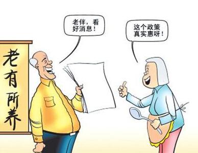 2016年四川企业退休人员养老金调整最新消息