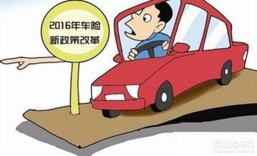2016车险费改新政策