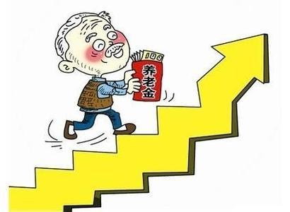 2016年青海省企业退休人员养老金调整方案