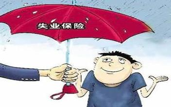 广州2016年失业保险支持企业稳定岗位实施办法