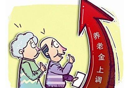 广东省2016养老金发放标准 养老金发放时间最新消息