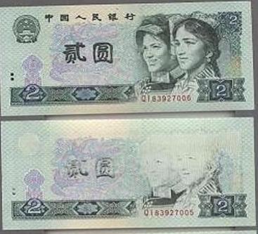2元错版币图错在哪_2元错版币价格_2元错版币图_2元错版币哪里不一样图