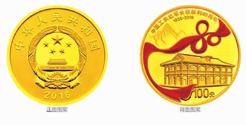 中国工农红军长征胜利80周年纪念币收藏价值几何