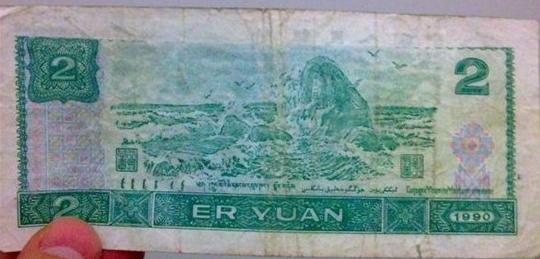 为什么1980年2元错版币这么值钱